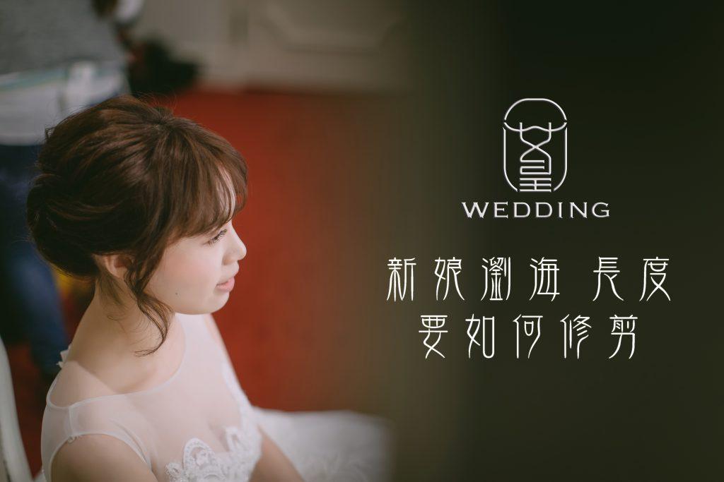 新娘瀏海 長度 要如何修剪