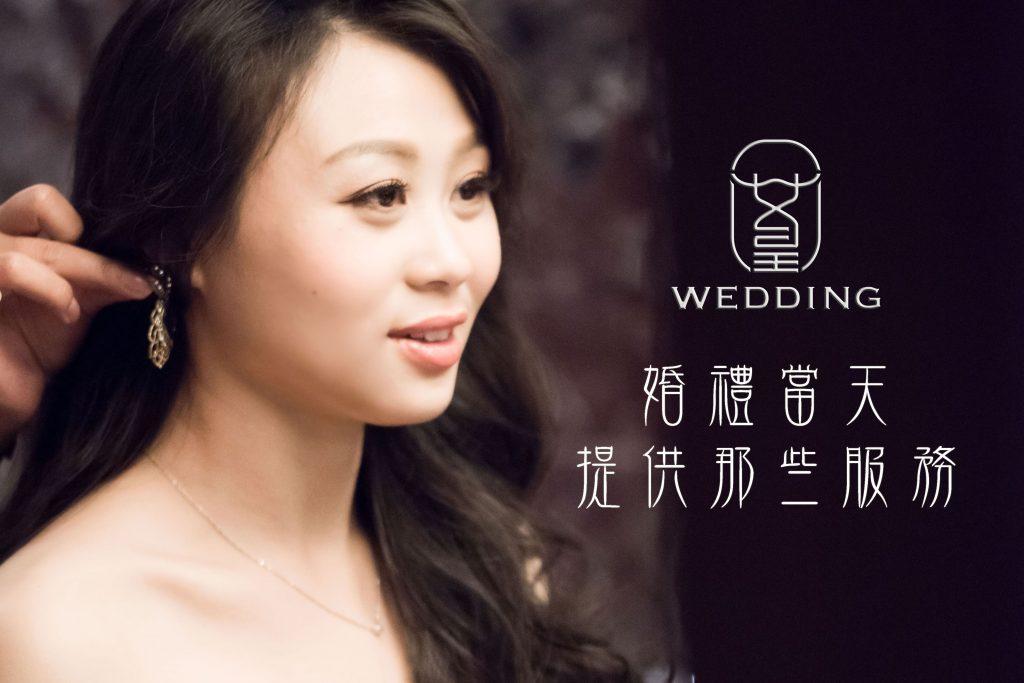 婚禮當天新娘秘書Wedding女皇會提供那些服務呢?拷貝